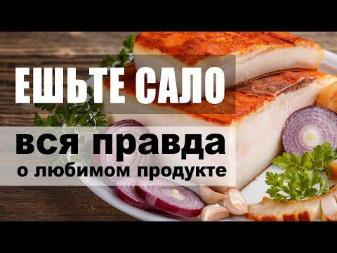 Ешьте сало регулярно – вся правда о любимом продукте