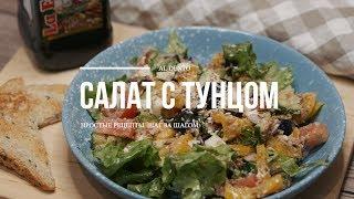 Салат с тунцом l Простой, вкусный, а главное полезный!