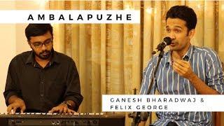 Ambalapuzhe unnikannanodu Nee Cover | Vocal and Piano Sessions | Ganesh Bharadwaj | Felix George