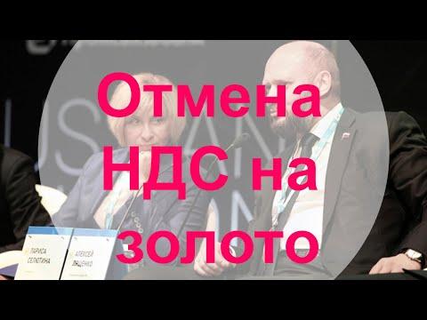 АО, № 41: Отмена золотого НДС в России – перспективы туманны