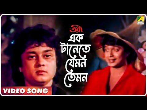 Ek Tanete Jemon Temon | Troyee | Bengali Movie Song | Kishore Kumar