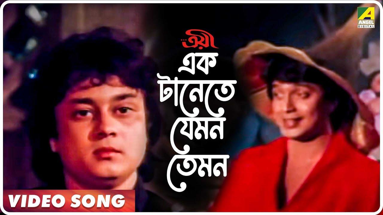 Ek Tanete Jemon Temon Troyee Bengali Movie Song Kishore Kumar