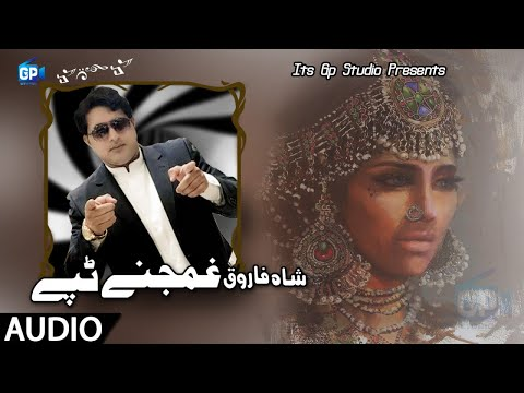 Shah Farooq Pashto Tapay Armani | Kakari Pashto Tapy Pashto Mp3 2018