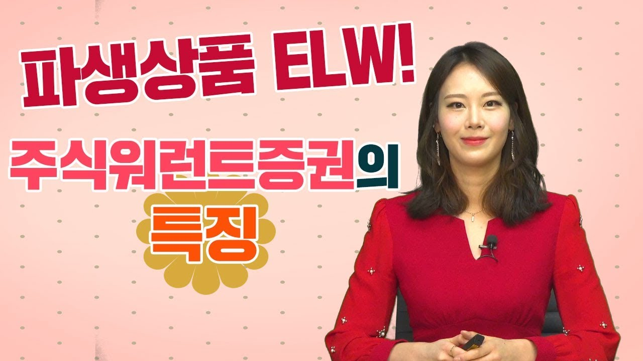 Download [주식놀이터] 파생상품 ELW! 주식워런트증권의 특징 _김지연 아나운서