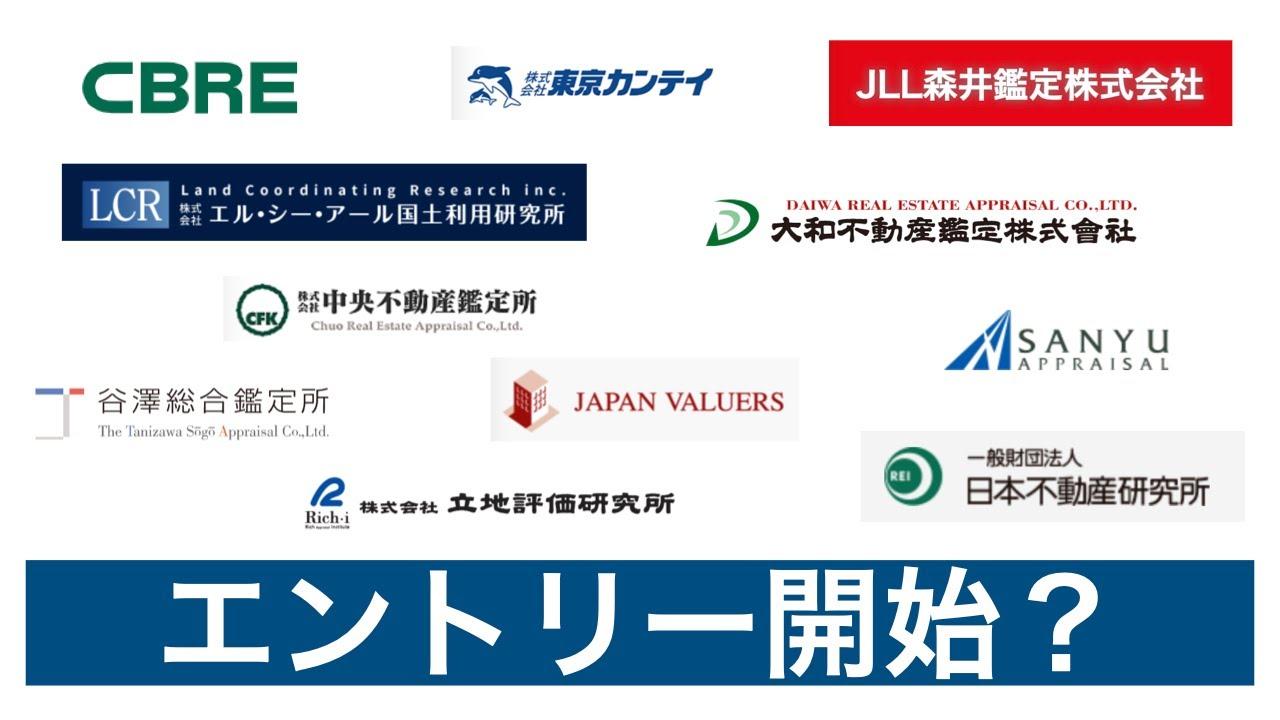 【不動産鑑定士】 276/私が面接まで進めた会社は、大和、谷澤、CBRE、でした