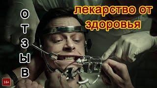 Лекарство от здоровья Смотреть отзыв о фильме