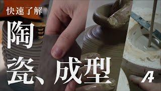 快速了解!陶瓷產品的五種成型工藝