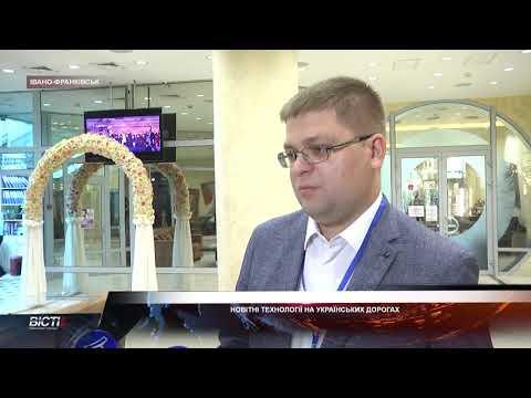 Новітні технології на українських дорогах