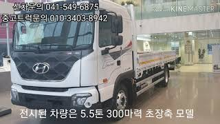 현대충남트럭지점 충청서비스 파비스