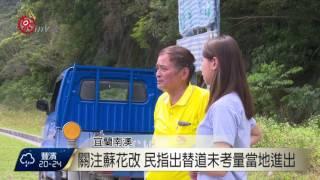 南澳鄉基層座談 聚焦平交道改善工程 2017-04-06 TITV 原視新聞