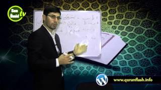 Hacı İlkin Həsənzadə Quran Dərsi (5) Təcvid -İdgam nədir?