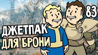 Fallout 4 Прохождение На Русском 83 ДЖЕТПАК ДЛЯ БРОНИ