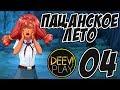 ПОБЕГ 04 МОД Пацанское Лето Бесконечное Лето mp3