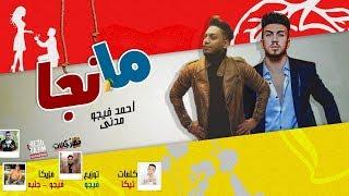 مهرجان مانجا - احمد فيجو و مدني -  مزيكا احمد جلبه - توزيع احمد فيجو 2020