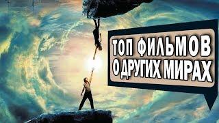 Фильмы о других мирах || ТОП-8