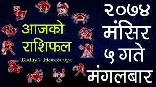 Aajako Rashifal 2074 Mangsir 5, Today's Horoscope, November 21, Tuesday
