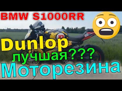 Dunlop Sportmart TT лучшая Моторезина для мотоцикла BMW S1000RR 2018