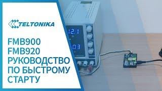 Керівництво по швидкому старту Teltonika FMB920 і FMB900