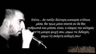 Download Άυλος (542) - Βροχή (Στίχοι) MP3 song and Music Video