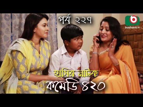 দম ফাটানো হাসির নাটক - Comedy 420 | EP - 227 | Mir Sabbir, Ahona, Siddik, Chitrolekha Guho, Alvi