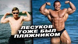 Лесуков тоже был пляжником #ЖЕЛЕЗНАЯ СТУДИЯ