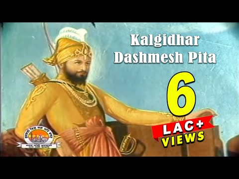 Kalgidhar Dashmesh Pita | Bhai Sadhu Singh Ji (Dehradun Wale) | Shabad Gurbani