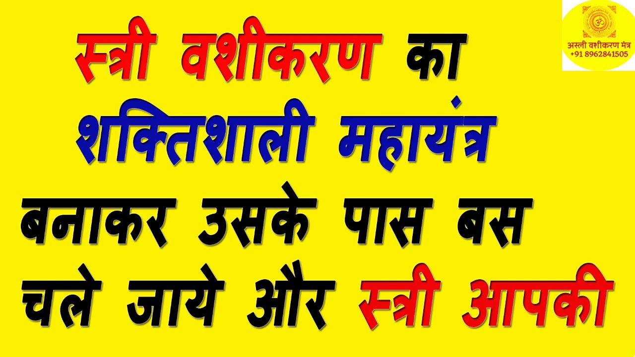 Vashikaran Yantra| how to do Vashikaran ? Very Powerful Yantra