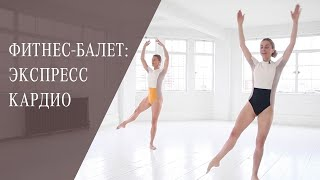 постер к видео Фитнес-балет: экспресс кардио тренировка
