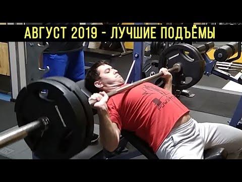 лучшие подъёмы / август 2019/ Powerlifting Motivation