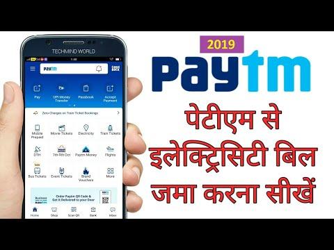 Make Electricity Bill Payment Online at PayTm 2019   पेटीएम से इलेक्ट्रिसिटी बिल कैसे जमा करें  
