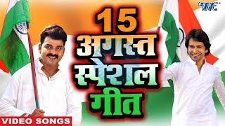 Independence Day (15 August 2018) स्पेशल देशभक्ति गीत Pawan Singh, Nirahua Desh Bhakti Songs