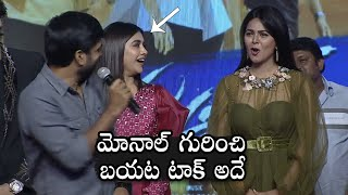 Director Anil Ravipudi SH0CKING COMMENTS On Monal Gajjar | Alludu Adhurs | Daily Culture