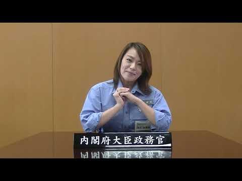 ぼうさいこくたい2019 今井政務官ビデオメッセージ