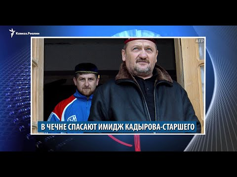 Спасение имиджа Ахмата Кадырова, убийство ингуша и амбиции Арашукова