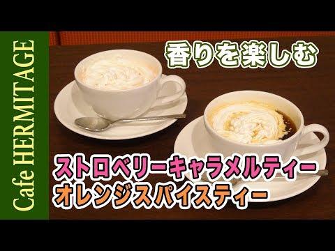 【紅茶】香りを楽しむ「ストロベリーキャラメルティー」「オレンジスパイスティー」の作り方 | How To Take Arrange tea