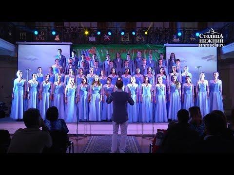 Международная хоровая ассамблея «Coro Di Linguisti» открылась в Нижнем Новгороде 6+