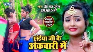 अब हर आर्केस्ट्रा पर धमाल मचे गा इस गाने से 2020 | Saiya Ji Ke Akwari Me | Ravi Raj Surendra