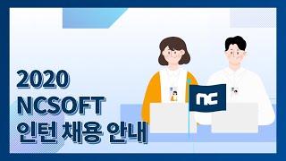 [NCSOFT] 2020 NCSOFT 인턴 채용 안내