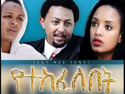 New Ethiopian Movie - Yetekefelebet  Full (የተከፈለበት)  2015