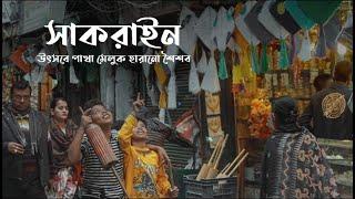 Oligoli | The celebration of Sakrain | Old Dhaka