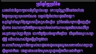 ប្រាំឆ្នាំឬប្រាំខែ ប៊ុន ស័ក្ក SD CD VOL. 99