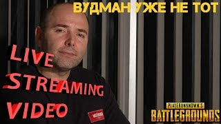 ВУДМАН УЖЕ НЕ ТОТ PlayerUnknown's Battlegrounds