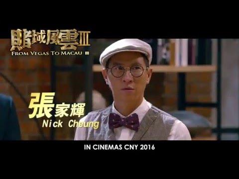 From Vegas To Macau 3 Teaser Trailer In Cinemas Cny 2016 Youtube