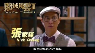 From Vegas To Macau 3 - Teaser Trailer (In Cinemas CNY 2016)
