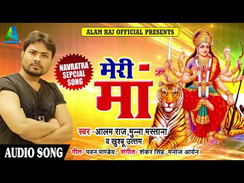 Navratri Special Song - मेरी माँ - Meri Maa - Alam Raj - Latest Bhojpuri Devi Geet 2018