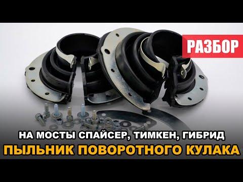 Пыльник поворотного кулака на УАЗ