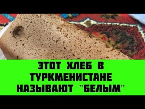Огромные очереди за хлебом в Туркменистане