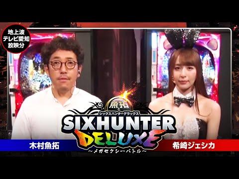 魚拓とシックスハンターDX 第75話