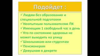5357 рублей в день. Не выходя из дома. Без вложений.