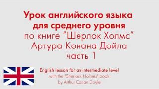 """Урок английского языка для среднего уровня по книге """"Шерлок Холмс"""" Артура Конана Дойла. Часть 1"""